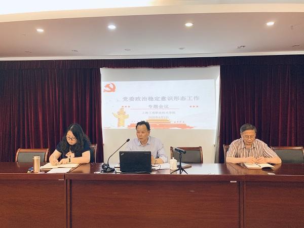 学校党委召开政治稳定工作专题会议