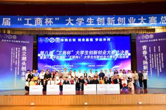 """第八届""""工商杯""""大学生创新创业大赛总决赛成功举办"""