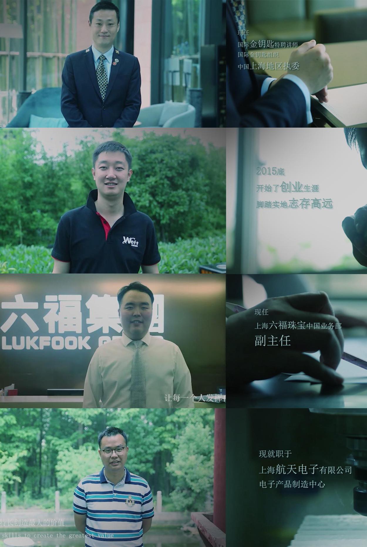 上海工商职业技术学院毕业生风采