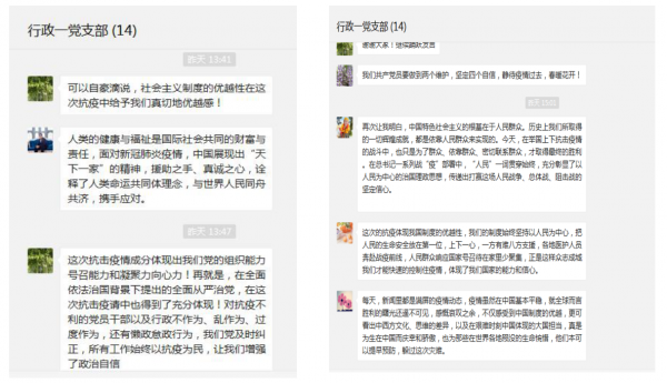 【不忘初心  牢记使命】行政党一支部举行主题党日在线研讨活动