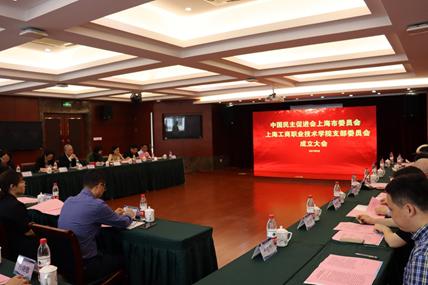 学校隆重召开民进上海市委员会上海工商职业技术学院支部成立大会