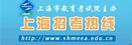 上海招考热线